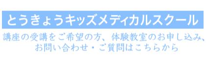 TKM_toiawase